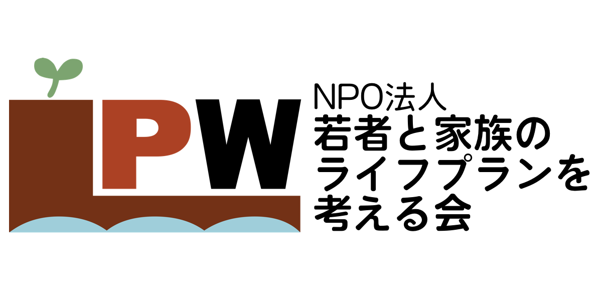NPO法人 若者と家族のライフプランを考える会