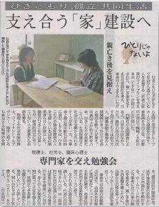 京都新聞20110618