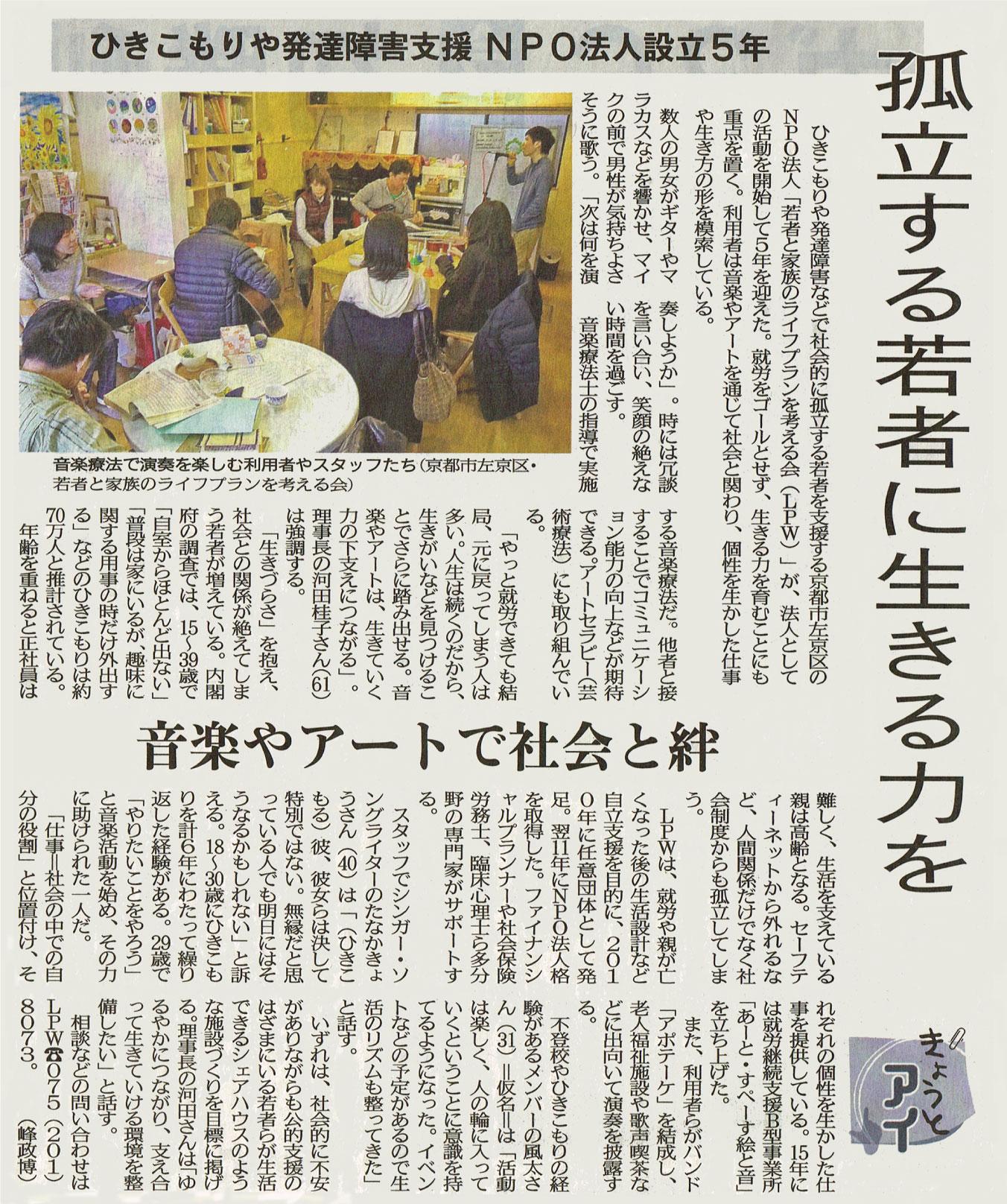 京都新聞20160404