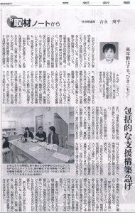 京都新聞20111005