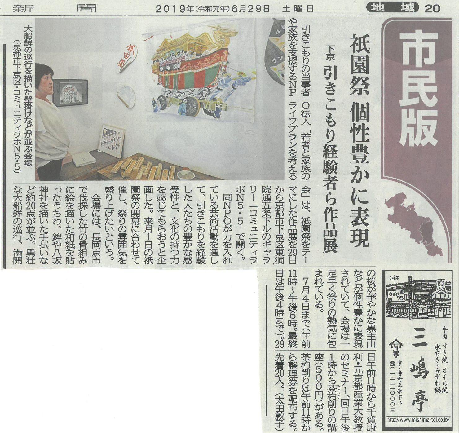2019年6月29日付京都新聞 祇園祭個性豊かに表現 下京引きこもり経験者ら作品展