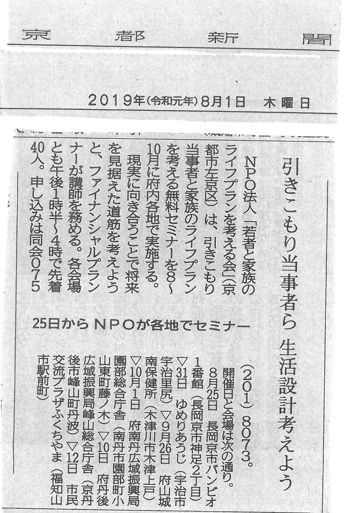 2019年8月1日付京都新聞 引きこもり当事者ら 生活設計考えよう