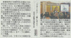 20200113京都新聞 福祉大会
