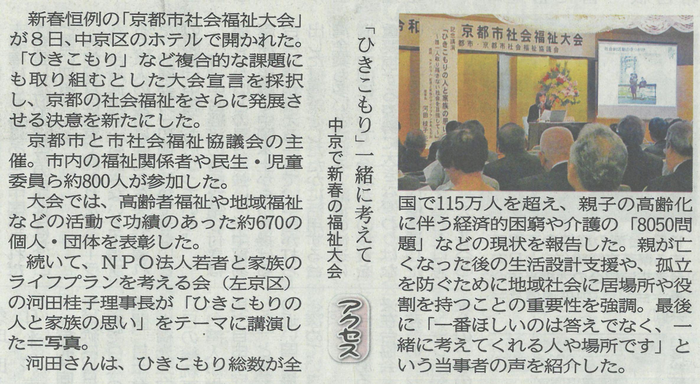 20200113京都新聞 京都市社会福祉大会