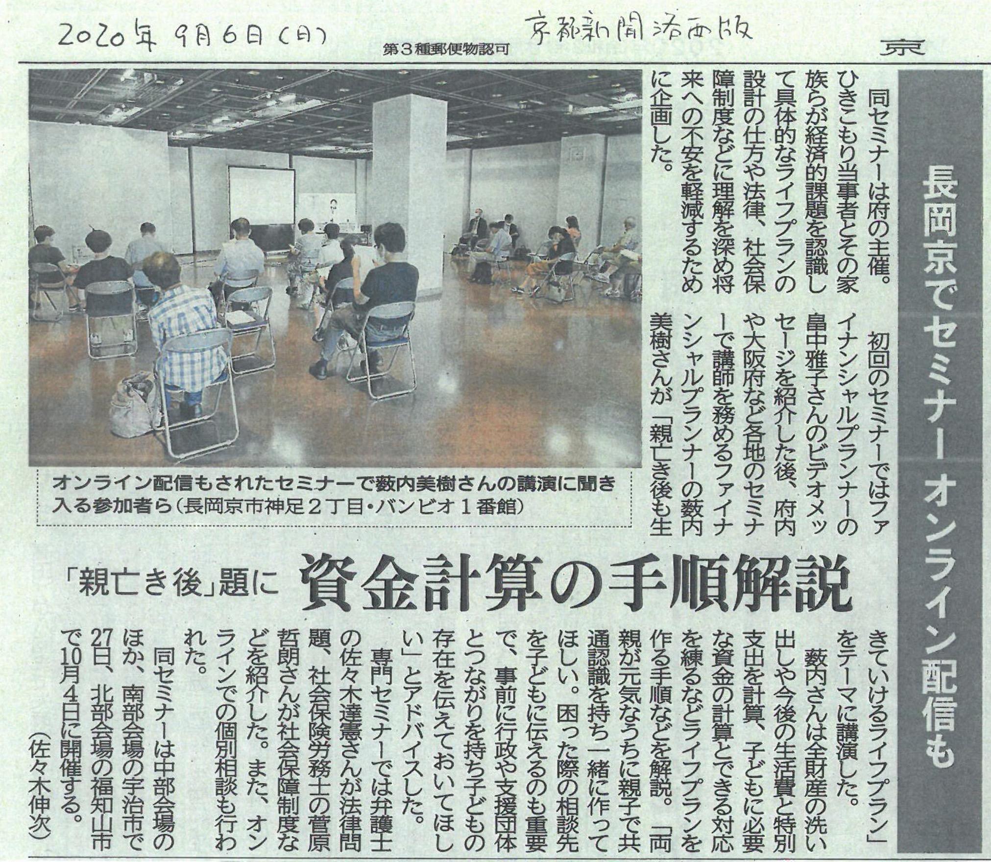 ライフプラン京都新聞20200905