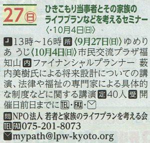 府民だより2020年9月号vol.473_くらし情報ガイド(p15)