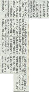 2020/11/3 京都新聞 LPW@吉田の森