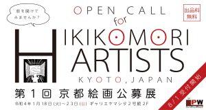 第1回京都絵画展